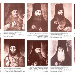 Первые архиереи Оренбургской епархии