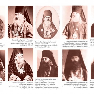 Оренбургские архиереи конца XIX - начала XX века