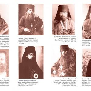 Оренбургские архиереи первой половины XX века
