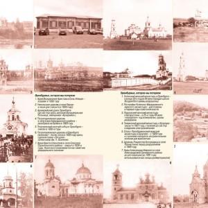 Разрушенные и закрытые храмы Оренбургской епархии