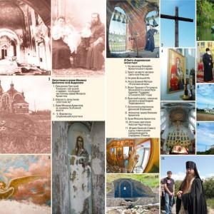 Свято-Андреевский монастырь в Саракташском районе