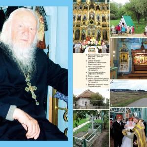 Протоиерей Павел Алексахин († 7 апреля 2008 года)