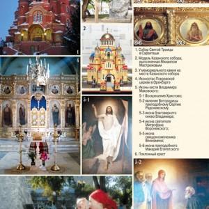 Память о соборе Казанской иконы Божией Матери в Оренбурге