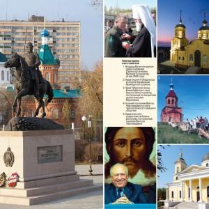 Православное казачество