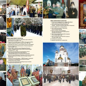 Дела православного казачества