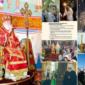 Митрополит Оренбургский и Саракташский Валентин (Мищук) - правящий архиерей Оренбургской митрополии
