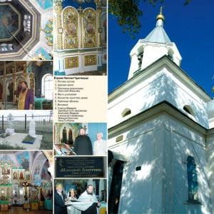 Никольский храм в селе Нижняя Павловка