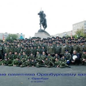 В день открытия памятника Оренбургскому казачеству (9 октября 2007 года)