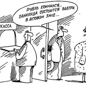 Карикатура_финансовая