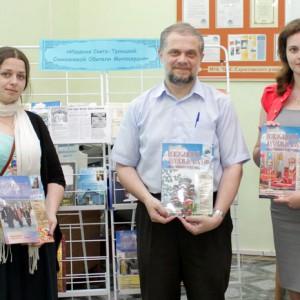 Редакция православного журнала в Саракташской районной библиотеке