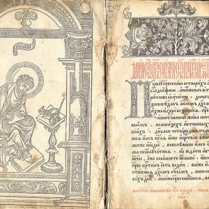 """Книга """"Апостол"""" - первая печатная книга России"""
