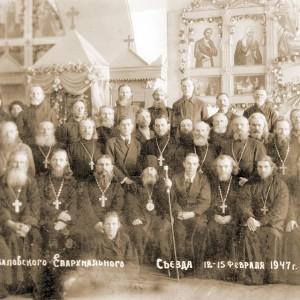Делегаты I Чкаловского епархиального съезда 12-15 февраля 1947 года