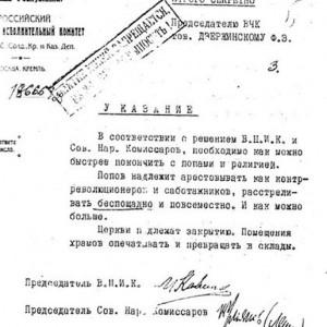 Директива Ульянова (Ленина)