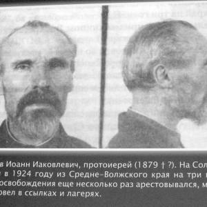 Судьба священника в советское время